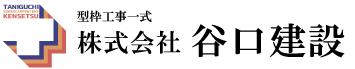 型枠工事なら広島県福山市の谷口建設